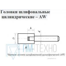Головка абразивная  4х 6х3 AW(ГЦ) 63C F60(25Н) O(СТ1) с хвостовиком