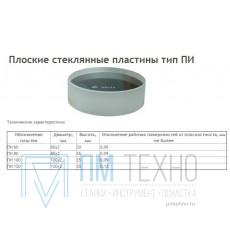 Пластина поверочная стеклянная ПИ- 60 В (Свидетельство о поверке от 27.11.12)